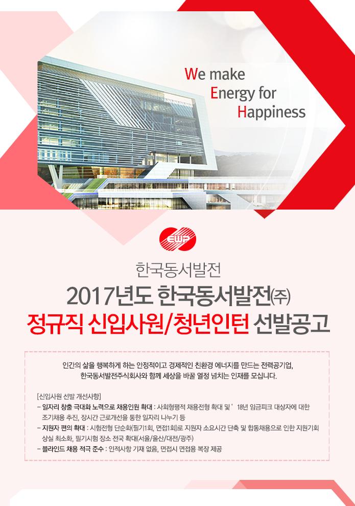 2017년도 한국동서발전(주) 정규직 신입사원/청년인턴 선발 공고
