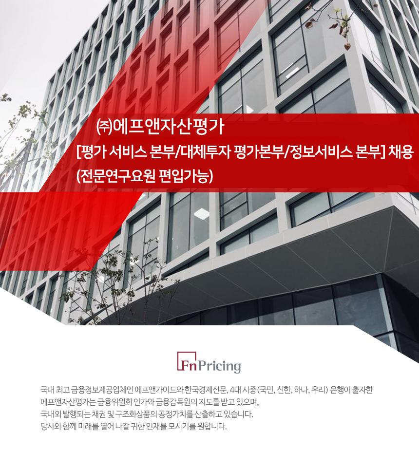 [평가 서비스 본부/대체투자 평가본부/정보서비스 본부] 채용 (전문연구요원 편입가능)