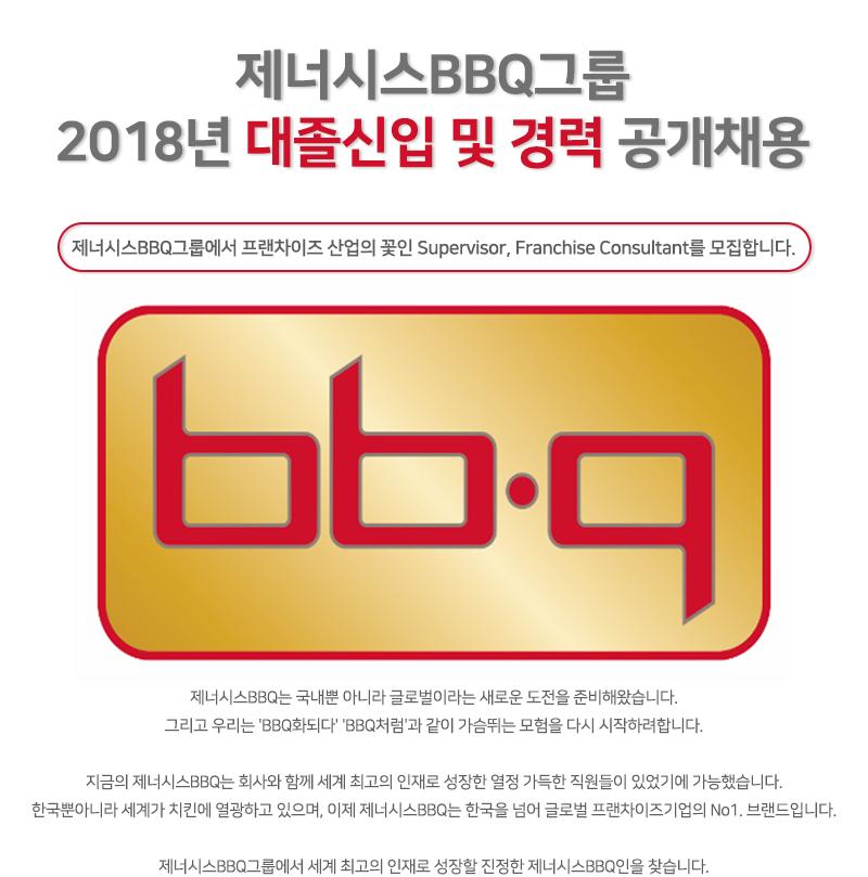 제너시스BBQ그룹 2018년 대졸신입사원 공개채용