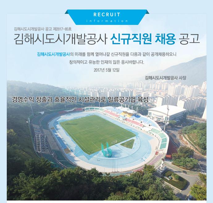 김해시도시개발공사 신규직원 모집 공고