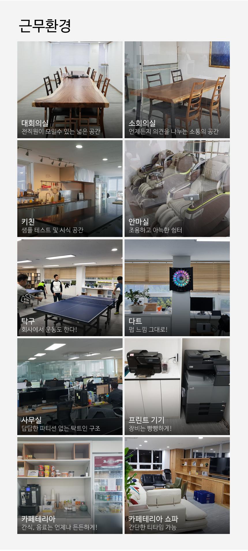 [㈜골드플레이트] 식품 쇼핑몰 운영 / 홍보 마케터 모집