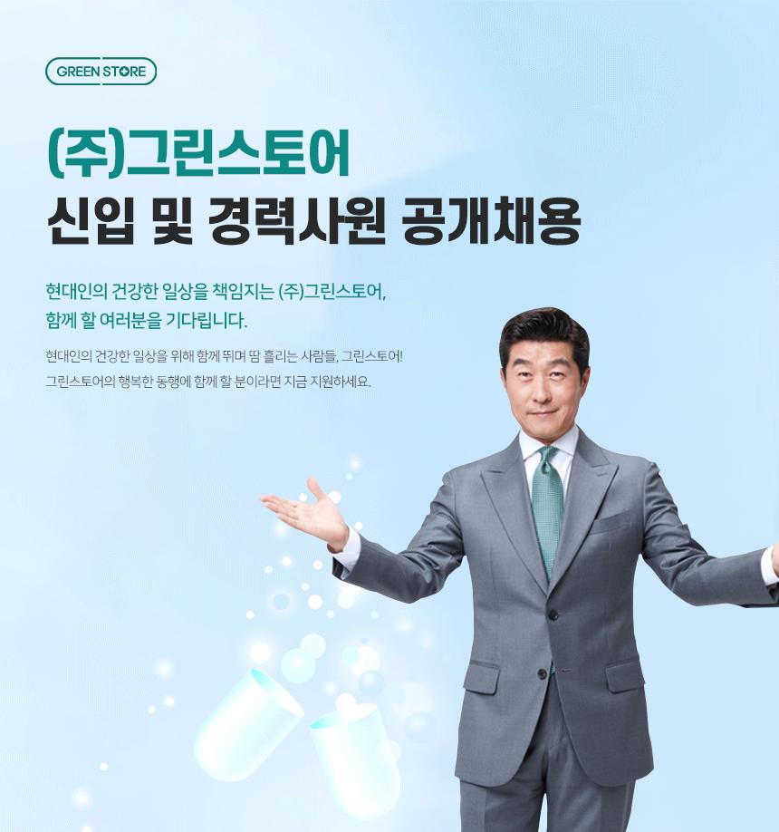 (주)그린스토어 부문별 신입 및 경력사원 공개채용