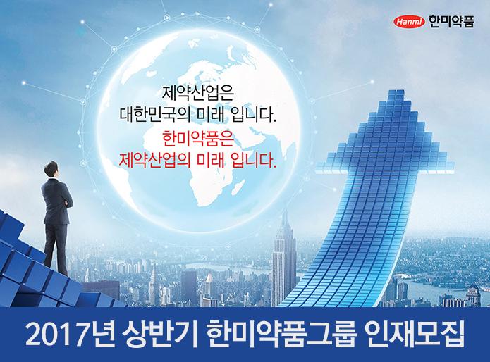2017년 상반기 한미약품그룹 인재모집