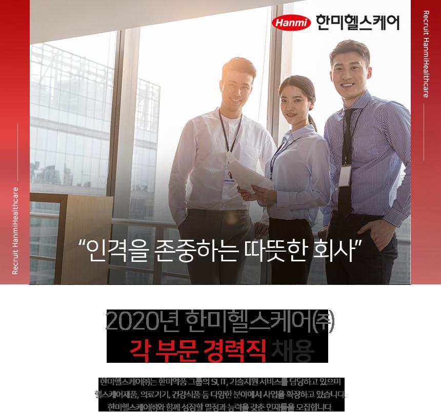 2020년 한미헬스케어㈜ 각 부문 경력직 채용