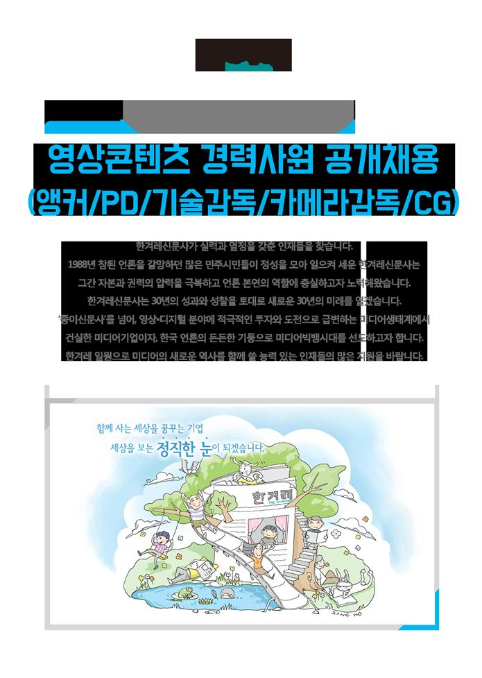 영상콘텐츠 경력사원 공개채용(앵커/PD/기술감독/카메라감독/CG)
