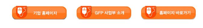 [전국] 2019 GFP 신입 및 경력 모집