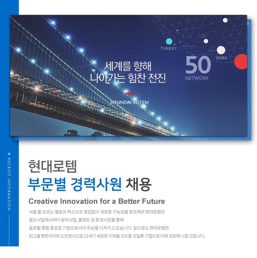 부문별 경력사원 채용