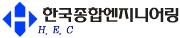 한국종합엔지니어링