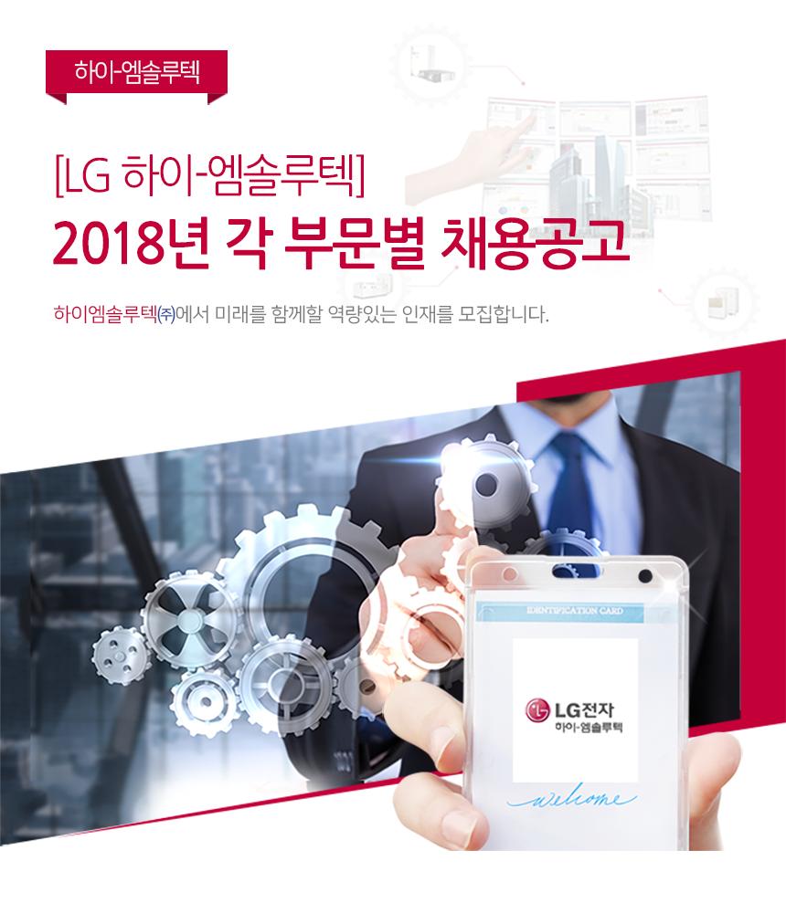 [LG 하이-엠솔루텍] 2018년 각 부문별 채용공고