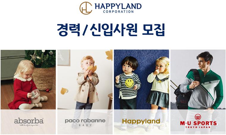 해피랜드 코퍼레이션㈜ 부문별 경력 및 신입사원 모집