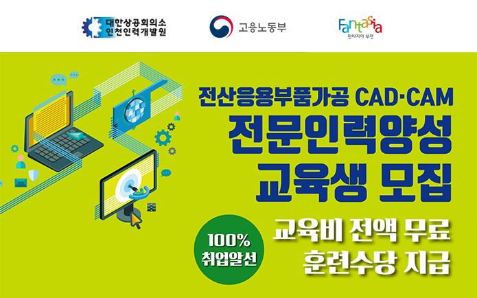 [전액무료/취업연계] 전산응용부품가공 CAD/CAM 전문인력 양성과정 모집