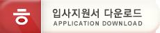 한글 입사지원서 다운로드