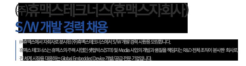 ㈜휴맥스테크너스(휴맥스자회사) - S/W 개발 경력 채용