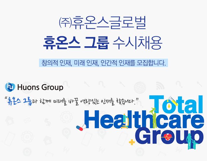 휴온스 그룹 수시채용