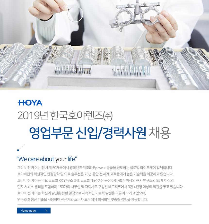 2019년 한국호야렌즈㈜ 영업부문 신입/경력사원 채용