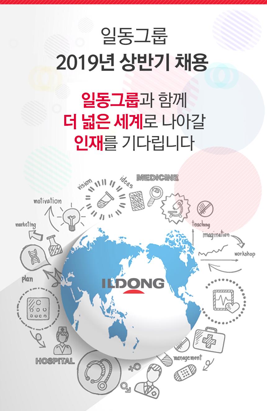 2019년 일동그룹 상반기채용