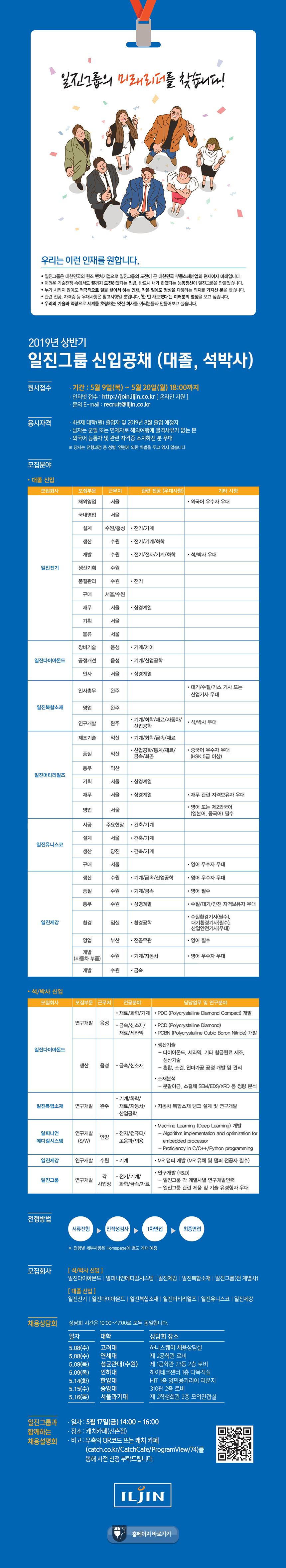 [㈜시너지타워] 레전드히어로즈 오산 세교점 매장 매니저 채용