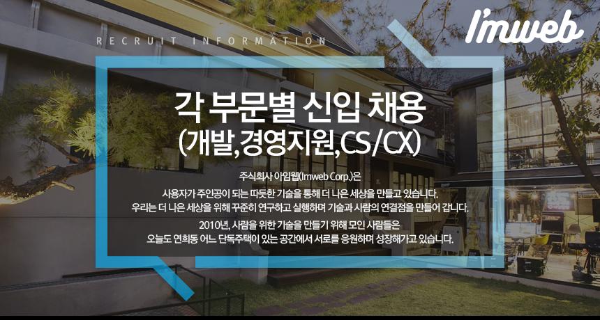 각 부문별 신입 채용(개발,경영지원,CS/CX)