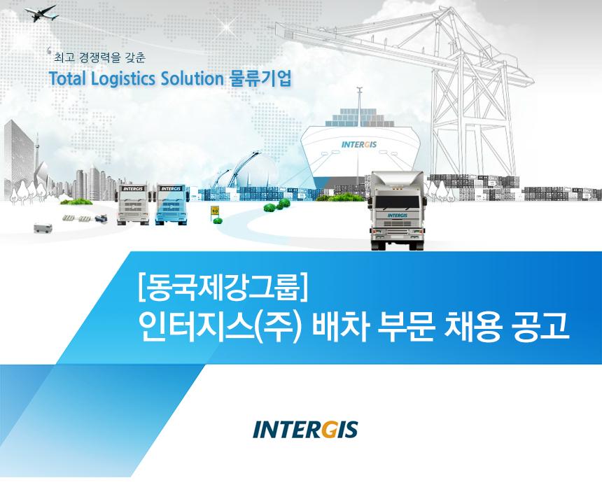 [동국제강그룹]  인터지스(주) 배차 부문 채용 공고