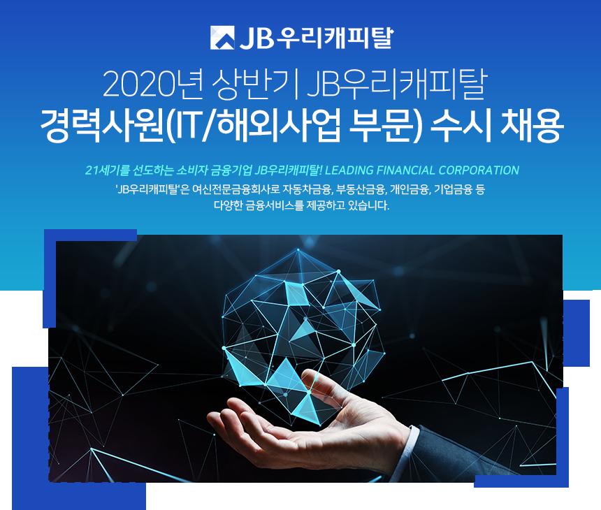 2020년 상반기 JB우리캐피탈 경력사원(IT/해외사업부문)수시채용