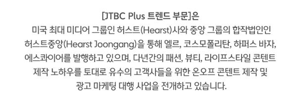 [파견채용] JTBC Plus 트렌드부문 영상 디자이너