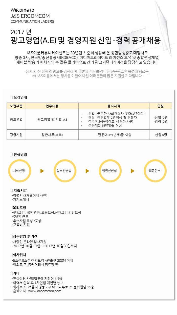 2017년 광고영업(A.E) 신입∙경력 공개채용
