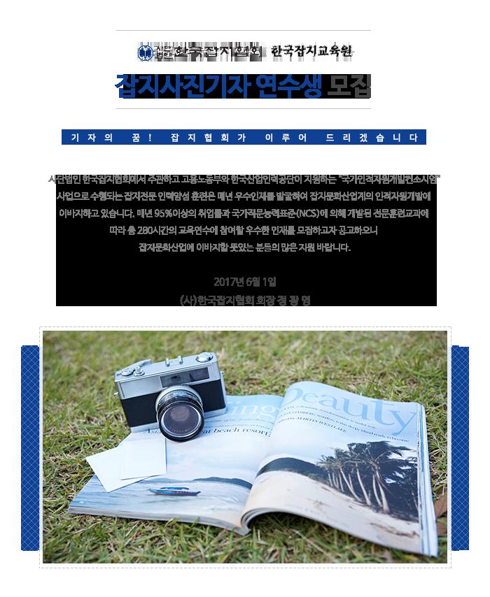 제8기 잡지전문 신규인력 연수생 모집
