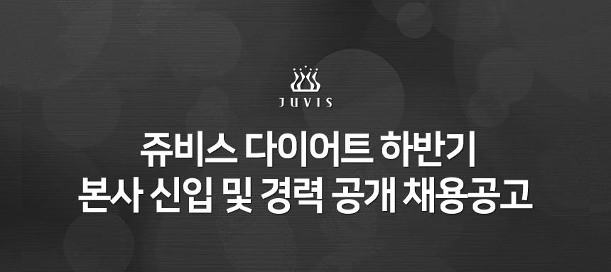 쥬비스 다이어트 하반기 본사 신입 및 경력 공개 채용