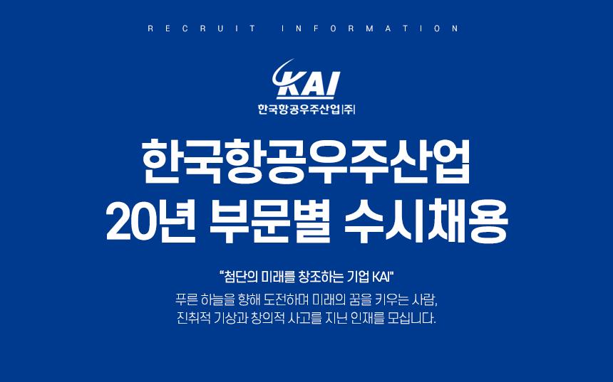 한국항공우주산업 20년 부문별 수시채용