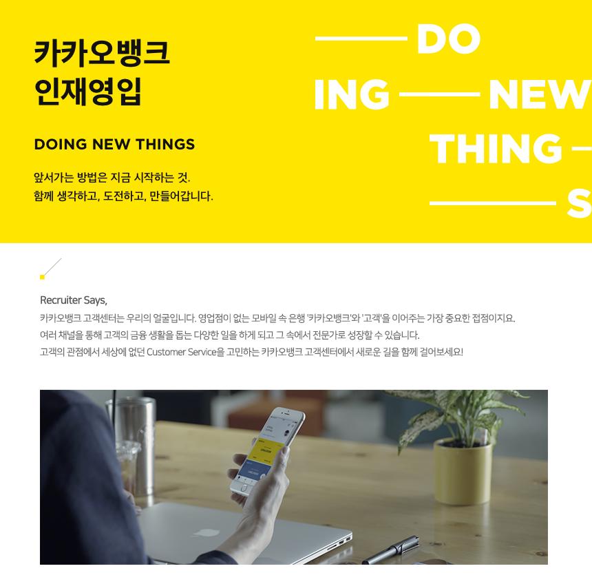 [카카오뱅크] 고객센터 정규/계약직 인재영입