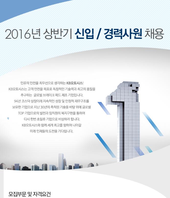 2016년 상반기 신입/경력사원 채용