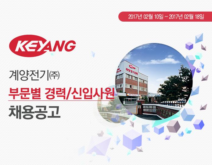 계양전기㈜ 부문별 경력/신입사원 채용
