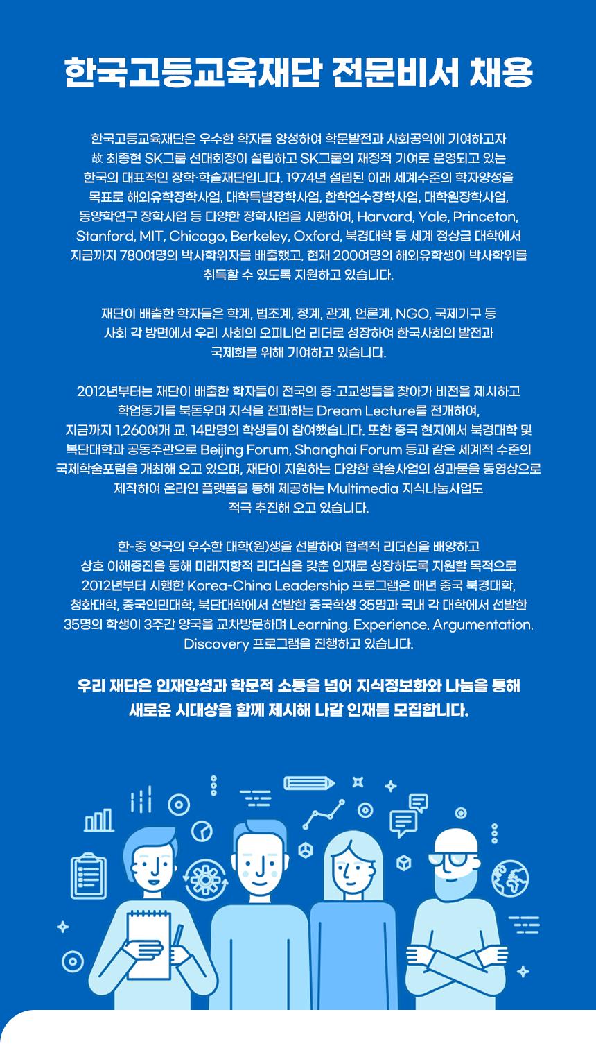 한국고등교육재단 전문비서 채용!