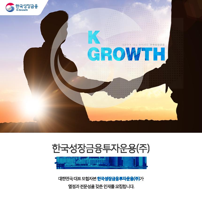 한국성장금융투자운용(주) 2019년도 제1차 직원 채용공고