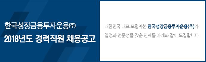 한국성장금융투자운용(주) 2018년도 경력직원 채용공고