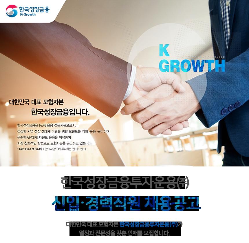 한국성장금융투자운용(주) 신입·경력직원 채용공고