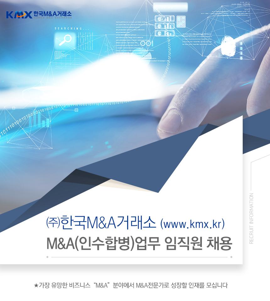 (사)한국M&A투자협회 M&A(인수합병)업무 임직원 채용 (www.kmx.kr )