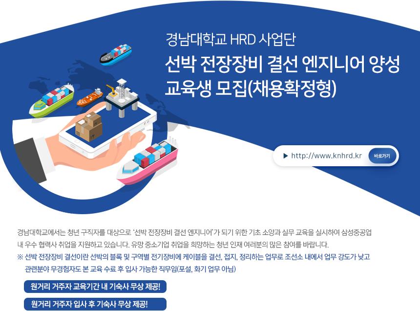 경남대학교 HRD 사업단 선박 전장장비 결선 엔지니어 양성 교육생 모집