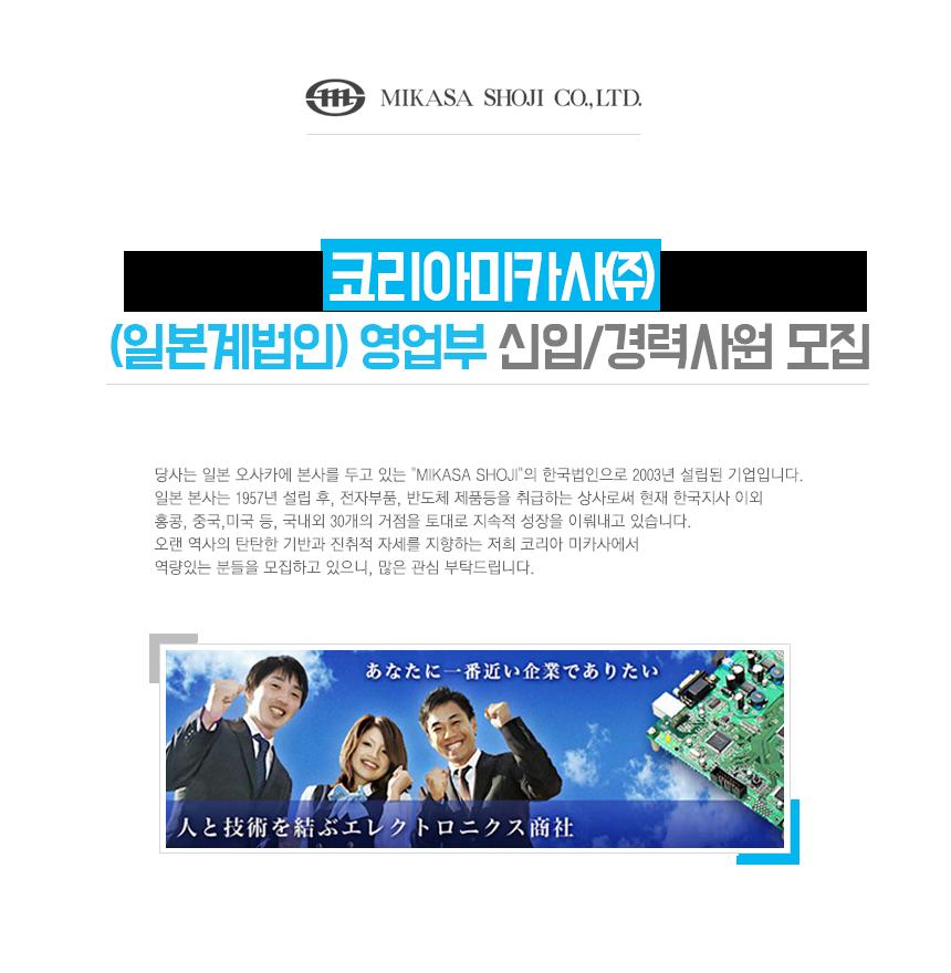 (일본계법인) 영업부 신입/경력사원 모집