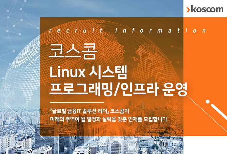 코스콤 Linux 시스템 프로그래밍/인프라 운영