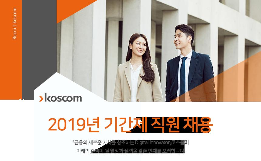 코스콤 2019년 기간제 직원 채용