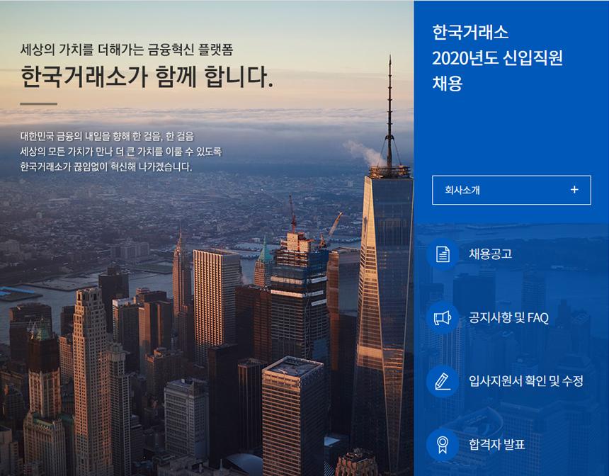 KRX 한국거래소 한국거래소 2020년도 신입직원 채용 공고