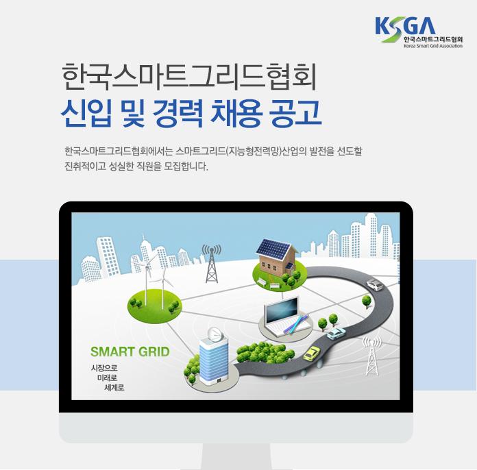 한국스마트그리드협회 신입 및 경력 채용 공고