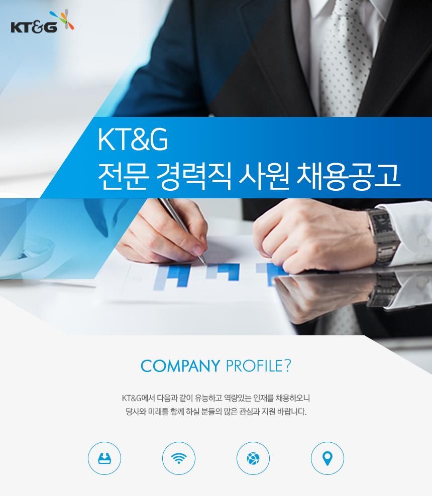KT&G 전문 경력직 사원 채용공고