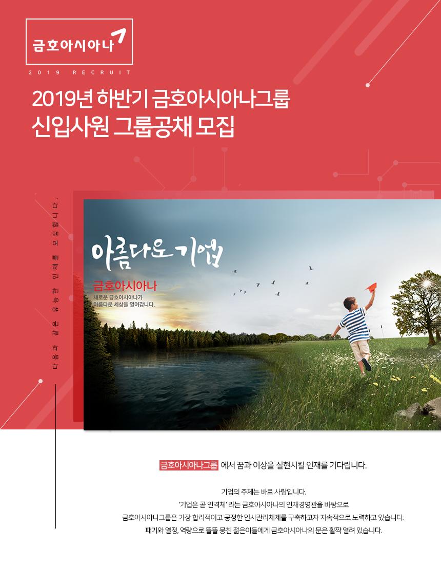 금호아시아나그룹 2019년 하반기 금호아시아나그룹 신입사원 그룹공채 모집