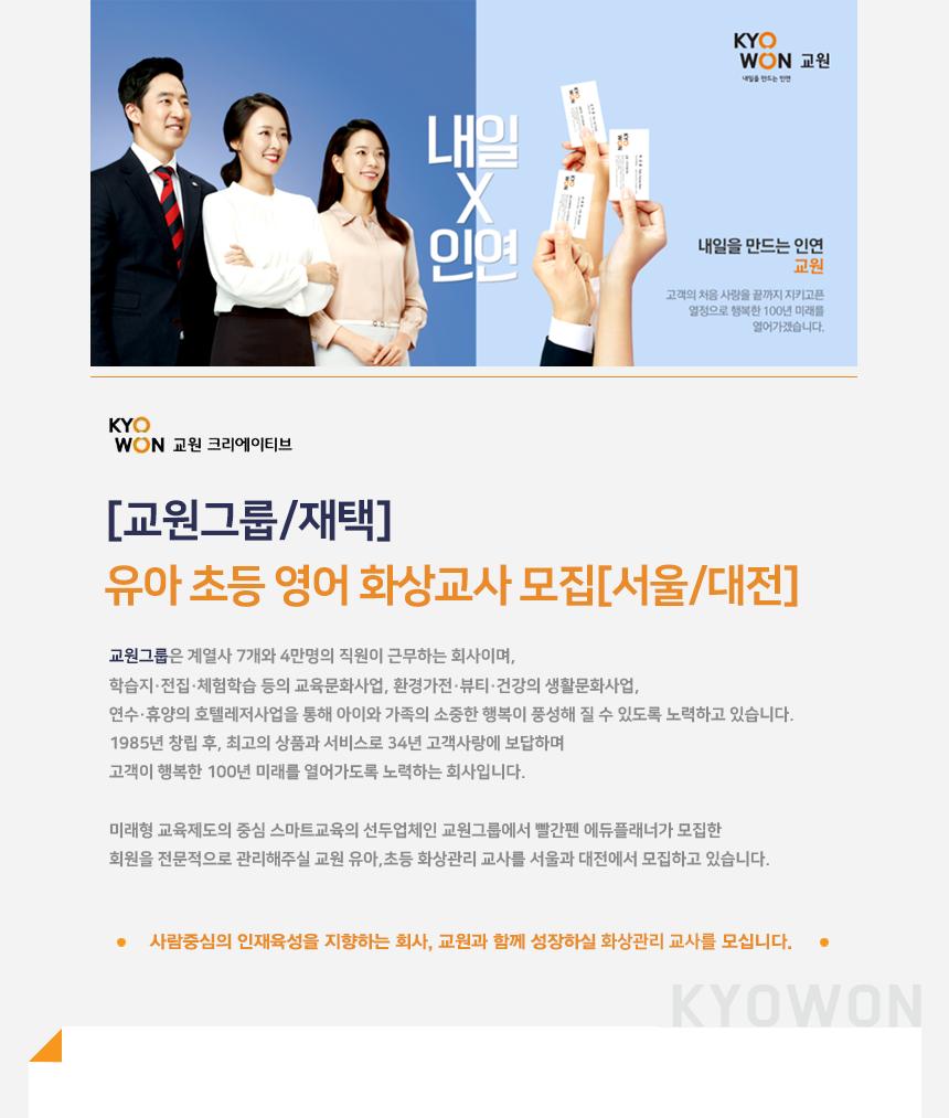 [교원그룹/재택]유아 초등 영어 화상교사 모집[서울/대전]