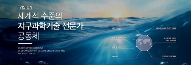 지오시스템리서치 계약직 직원 모집 (해양조사)