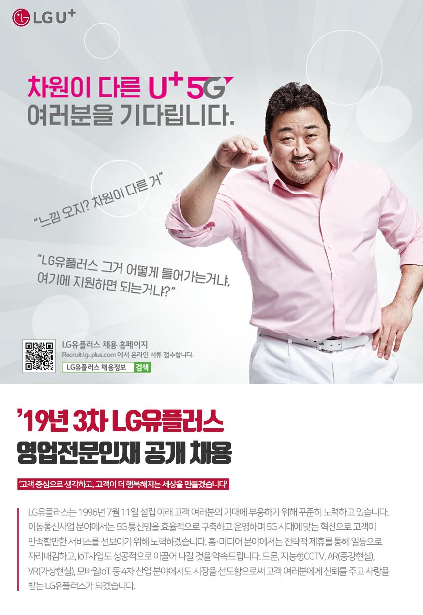 '19년 3차 LG유플러스 영업전문인재 공개 채용