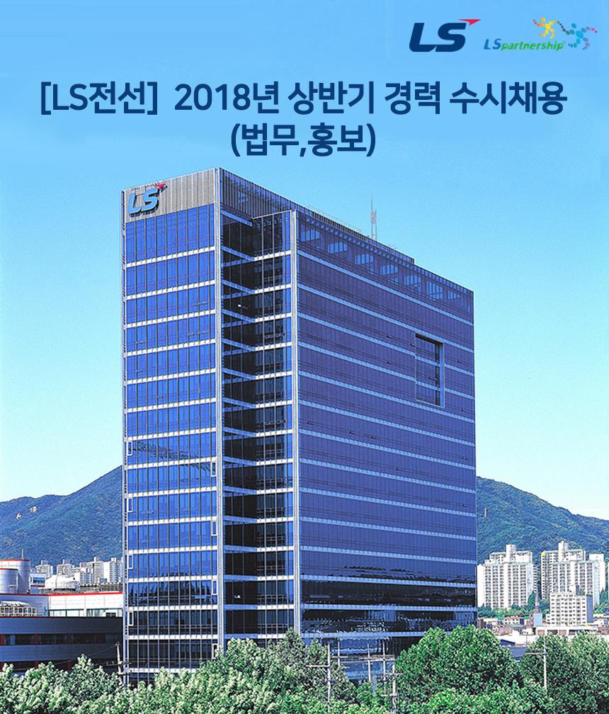 [LS전선] 2018년 상반기 경력 수시채용(법무,홍보)