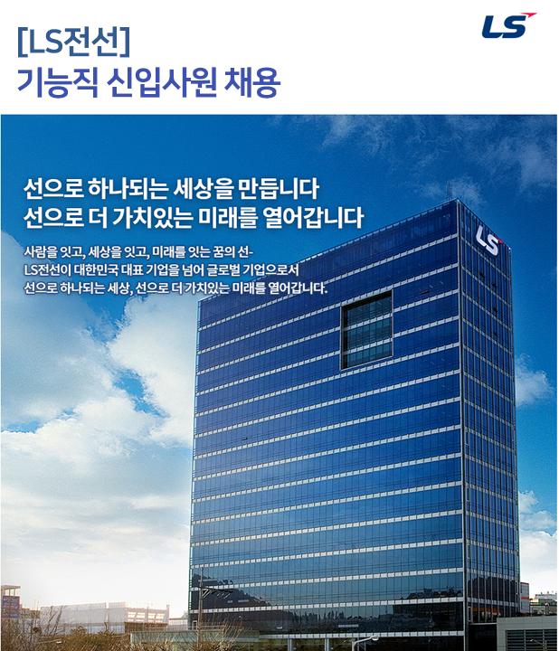 [LS전선] 기능직 신입사원 채용